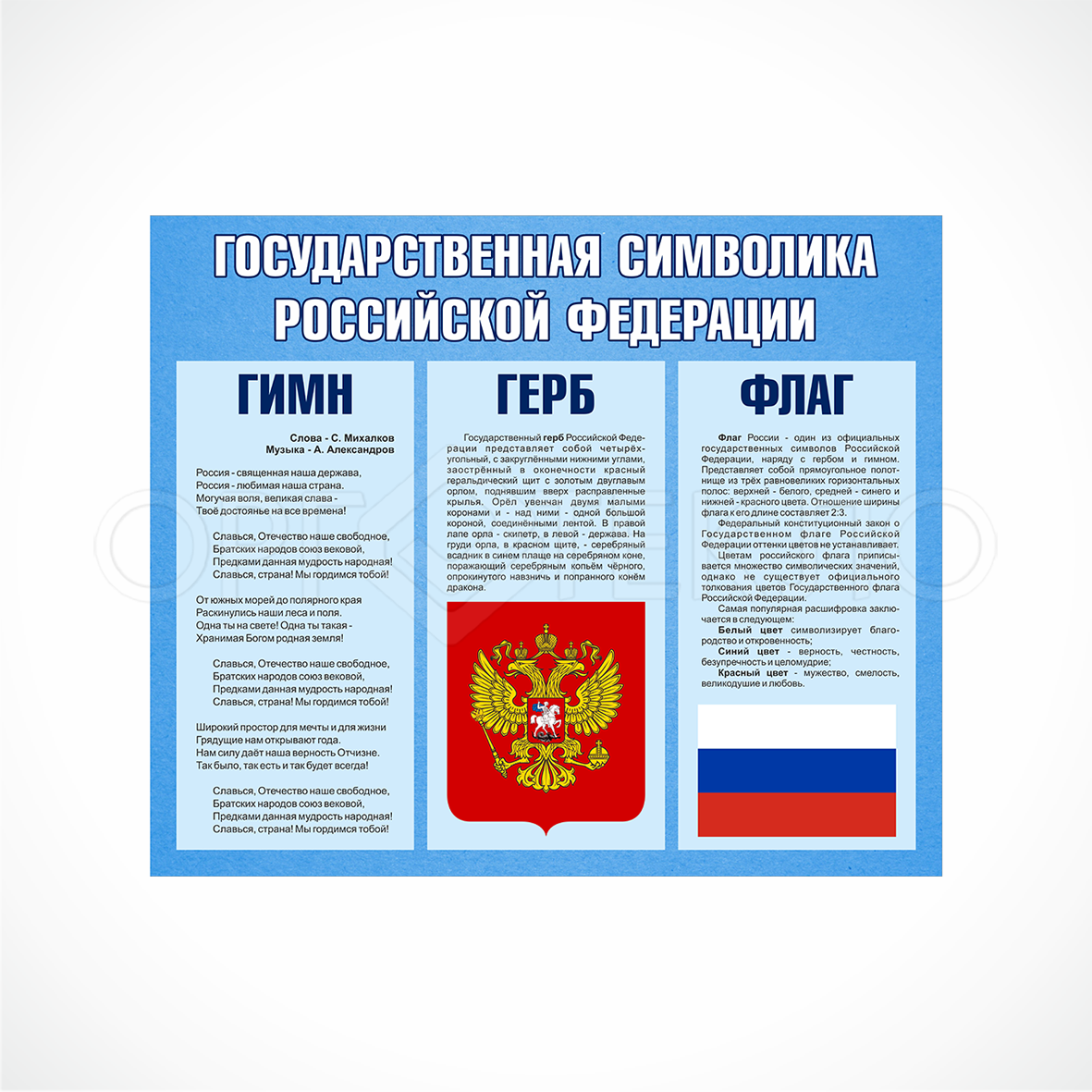 стенд геральдика россии